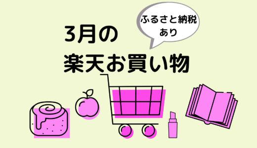 3月の楽天お買い物(おすすめふるさと納税あり)