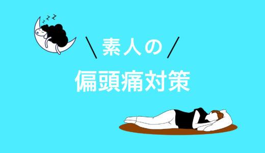 素人の偏頭痛対策