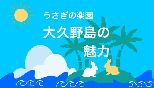うさぎの楽園「大久野島」の魅力