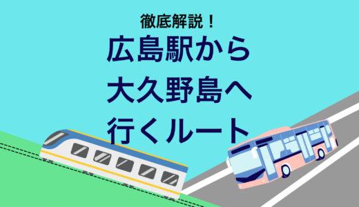 広島駅から大久野島へのアクセスを徹底解説