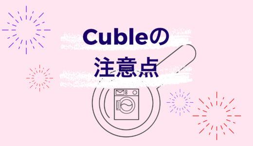 Cuble(キューブル) の注意点