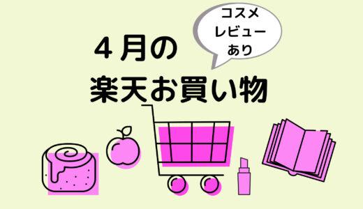 4月の楽天お買い物(コスメの使用感あり)