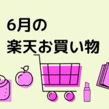 6月の楽天お買い物